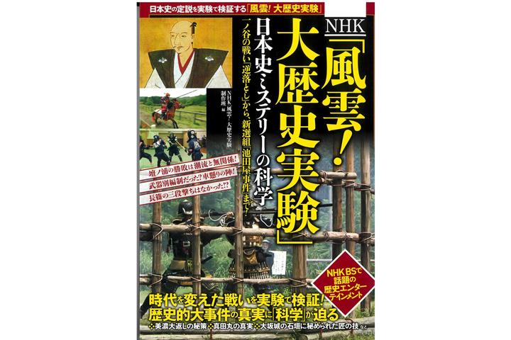 「風雲!大歴史実験」書籍化