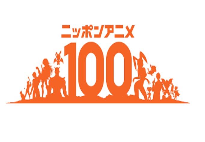 ニッポンアニメ100 あけおめ!声優大集合
