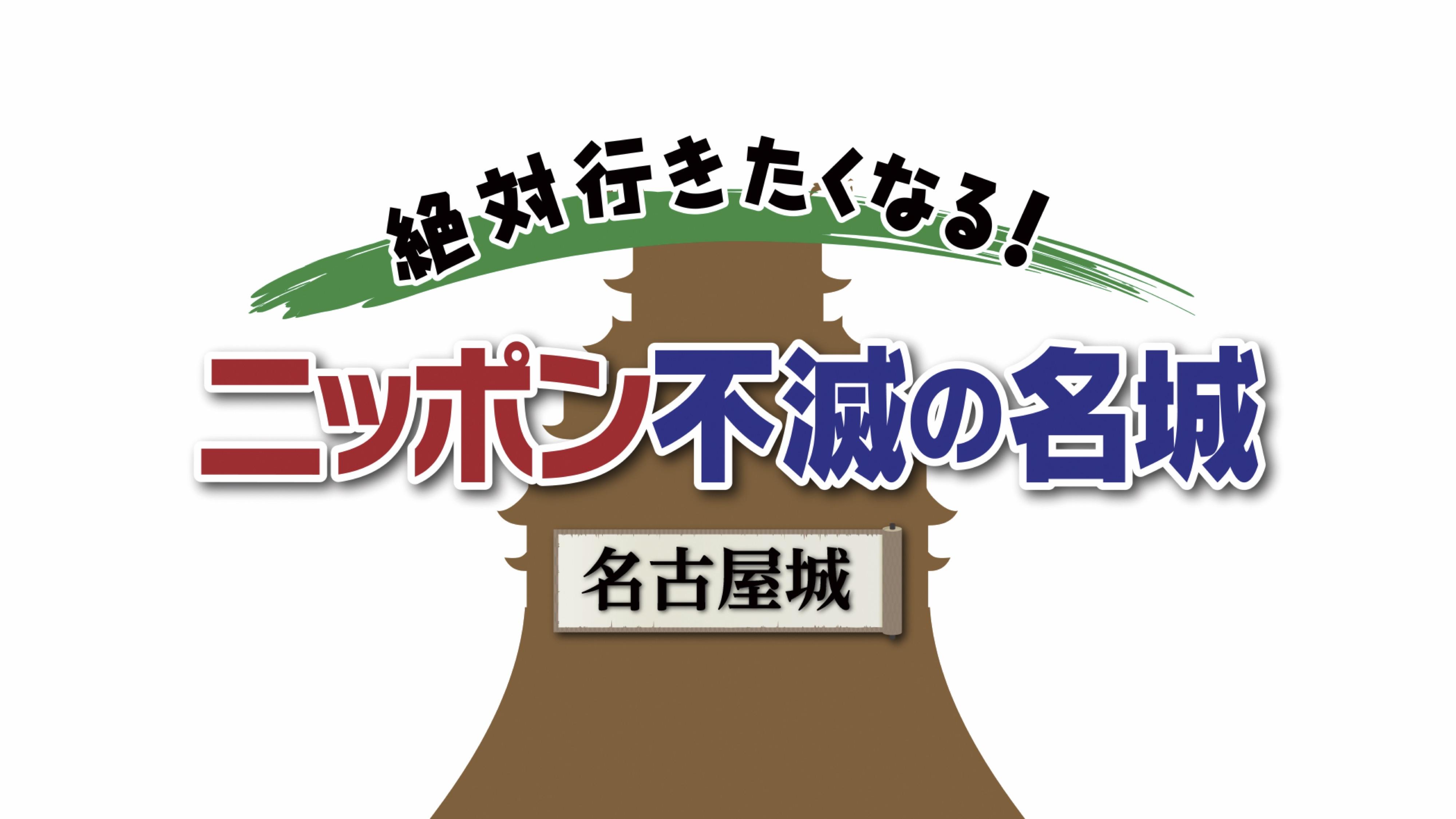 「絶対行きたくなる!ニッポン不滅の名城」名古屋城