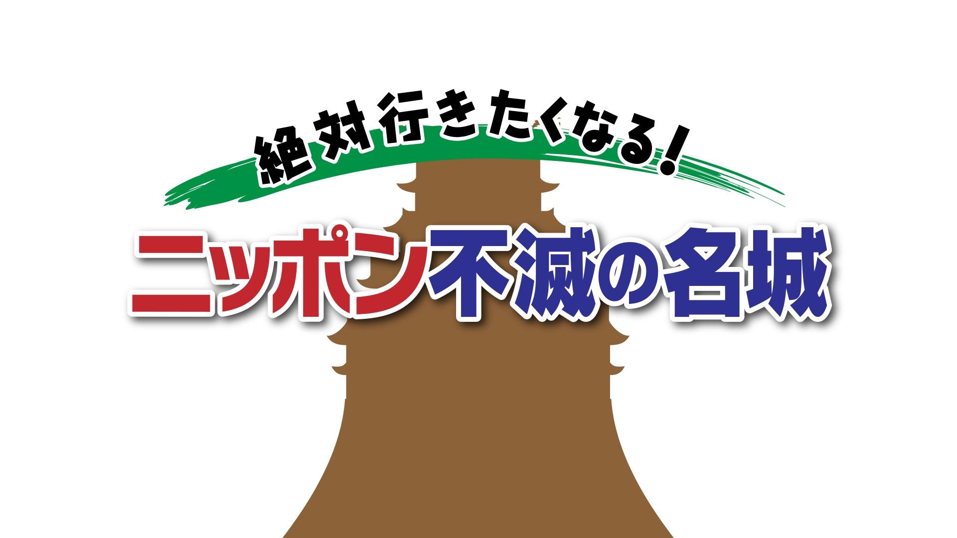 絶対行きたくなる!ニッポン不滅の名城「大坂城」