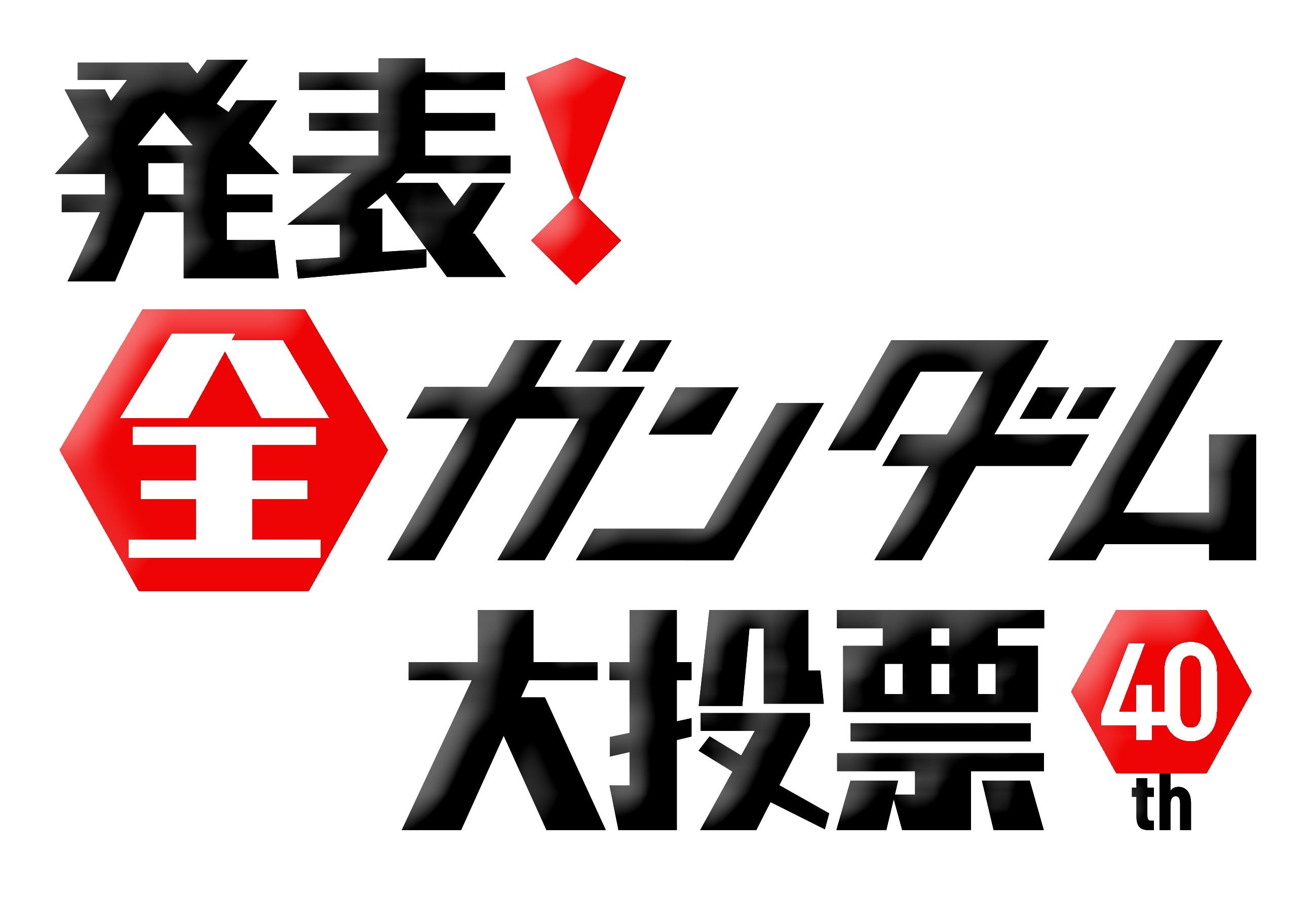 全ガンダム大投票40th
