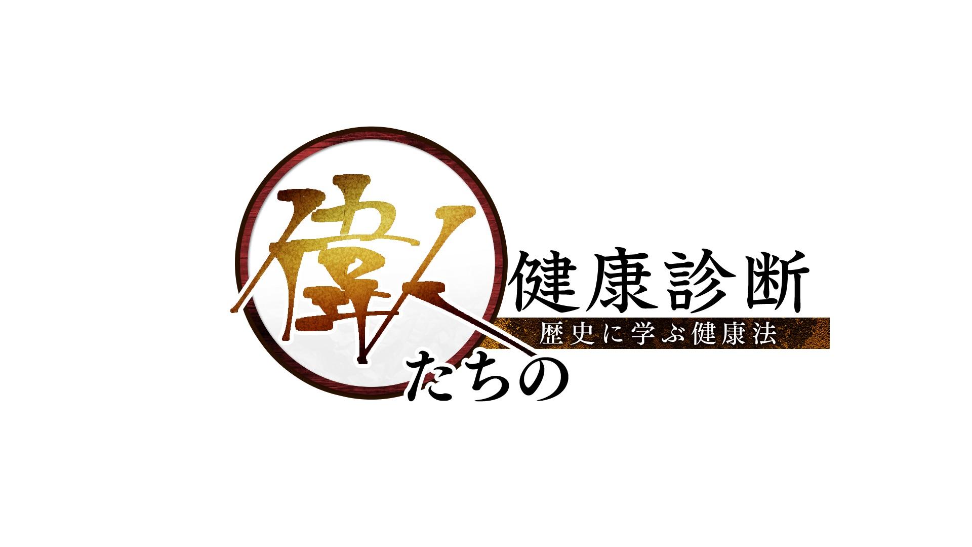 偉人たちの健康診断スペシャル「麒麟たちの健康問題」