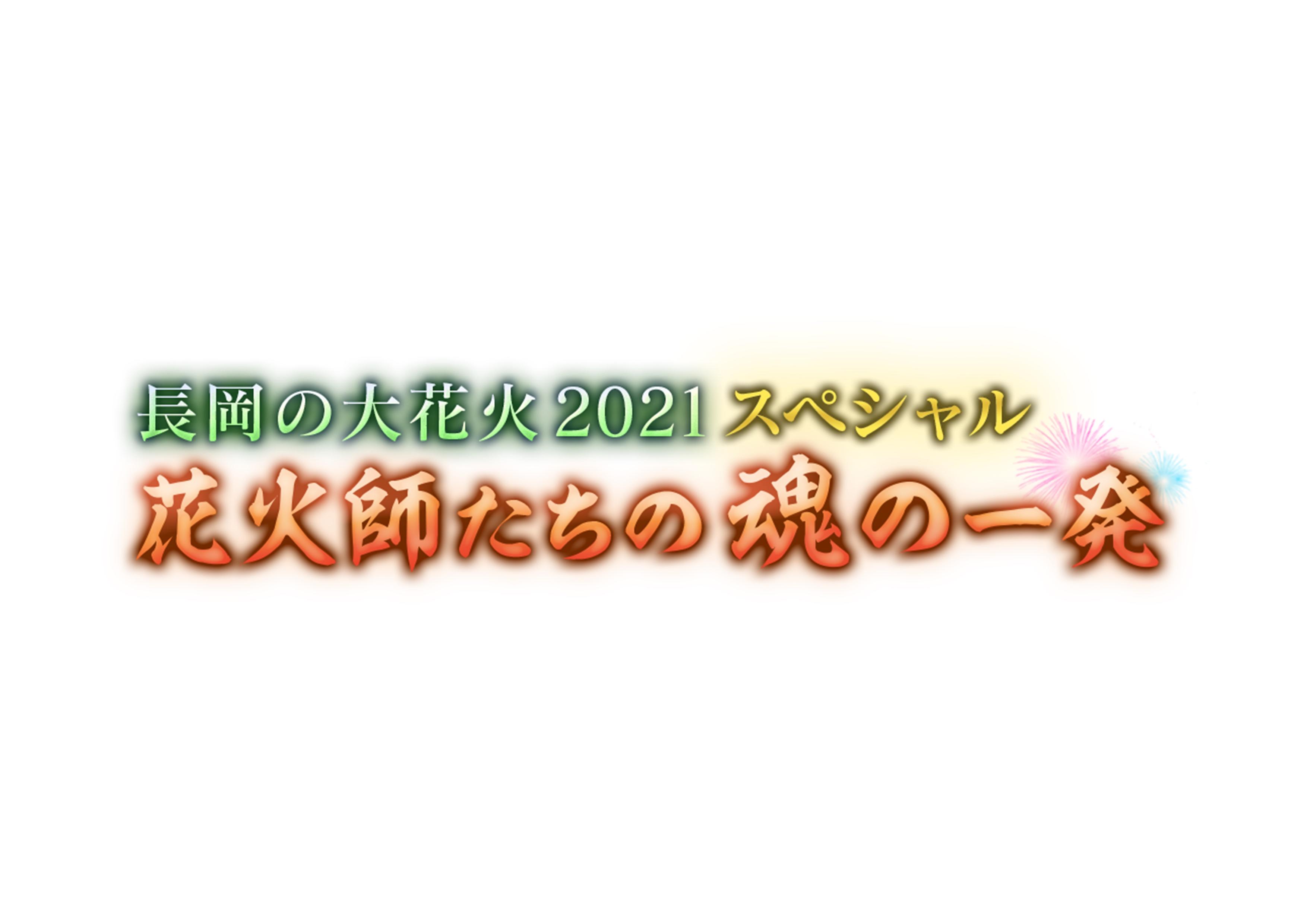 長岡の大花火2021スペシャル「花火師たちの 魂の一発」