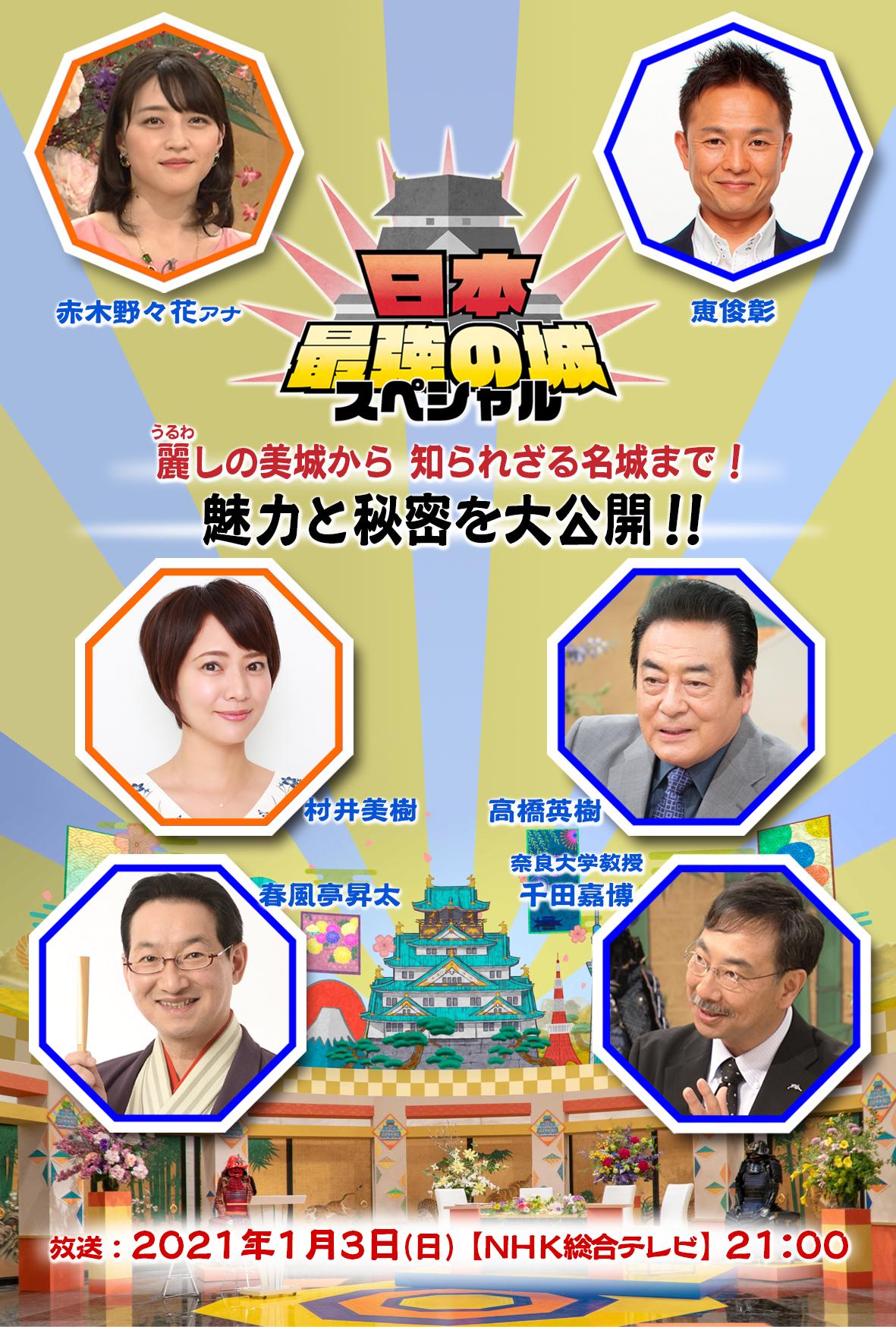日本最強の城スペシャル「第7弾」