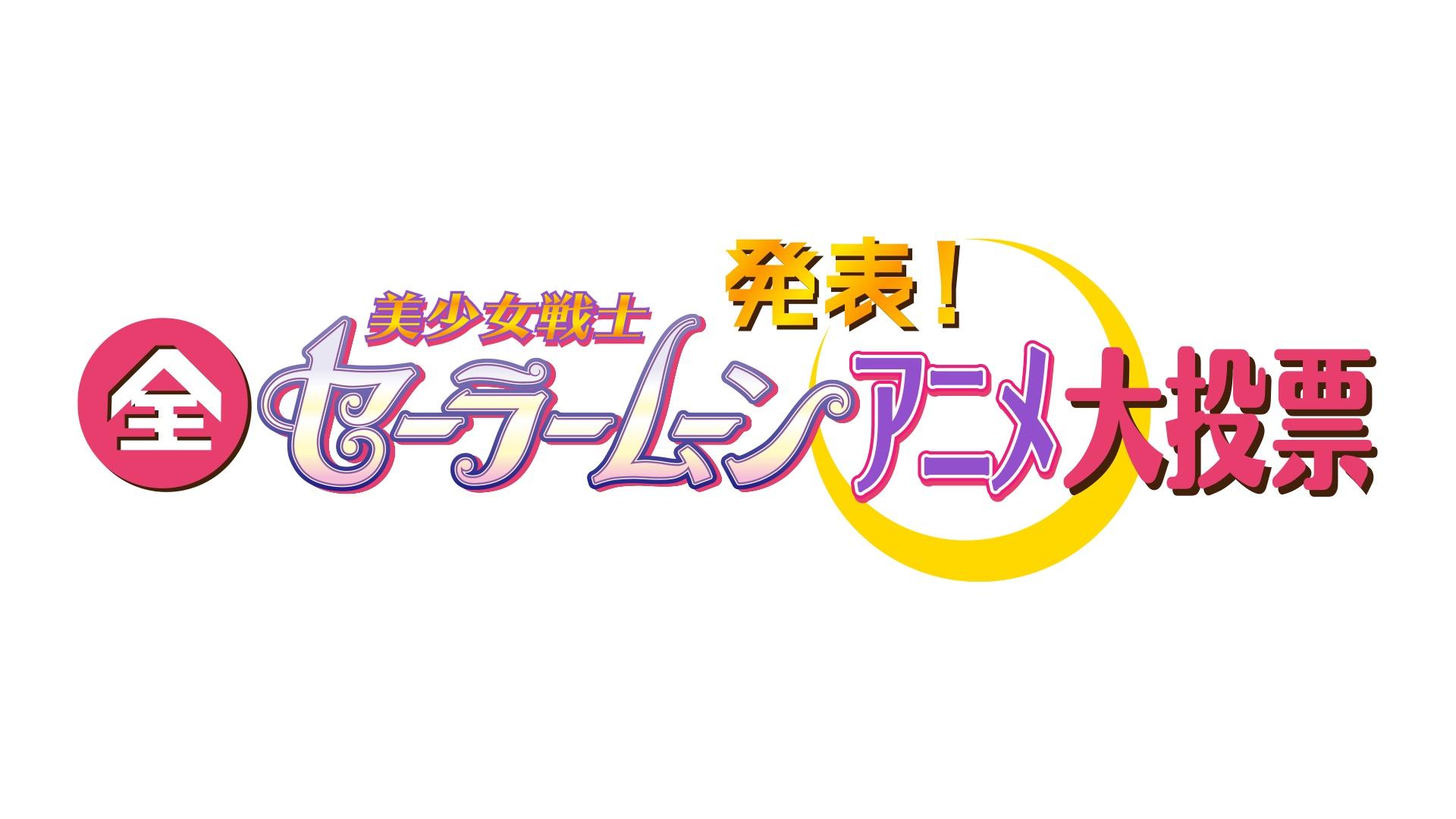 全美少女戦士セーラームーンアニメ大投票