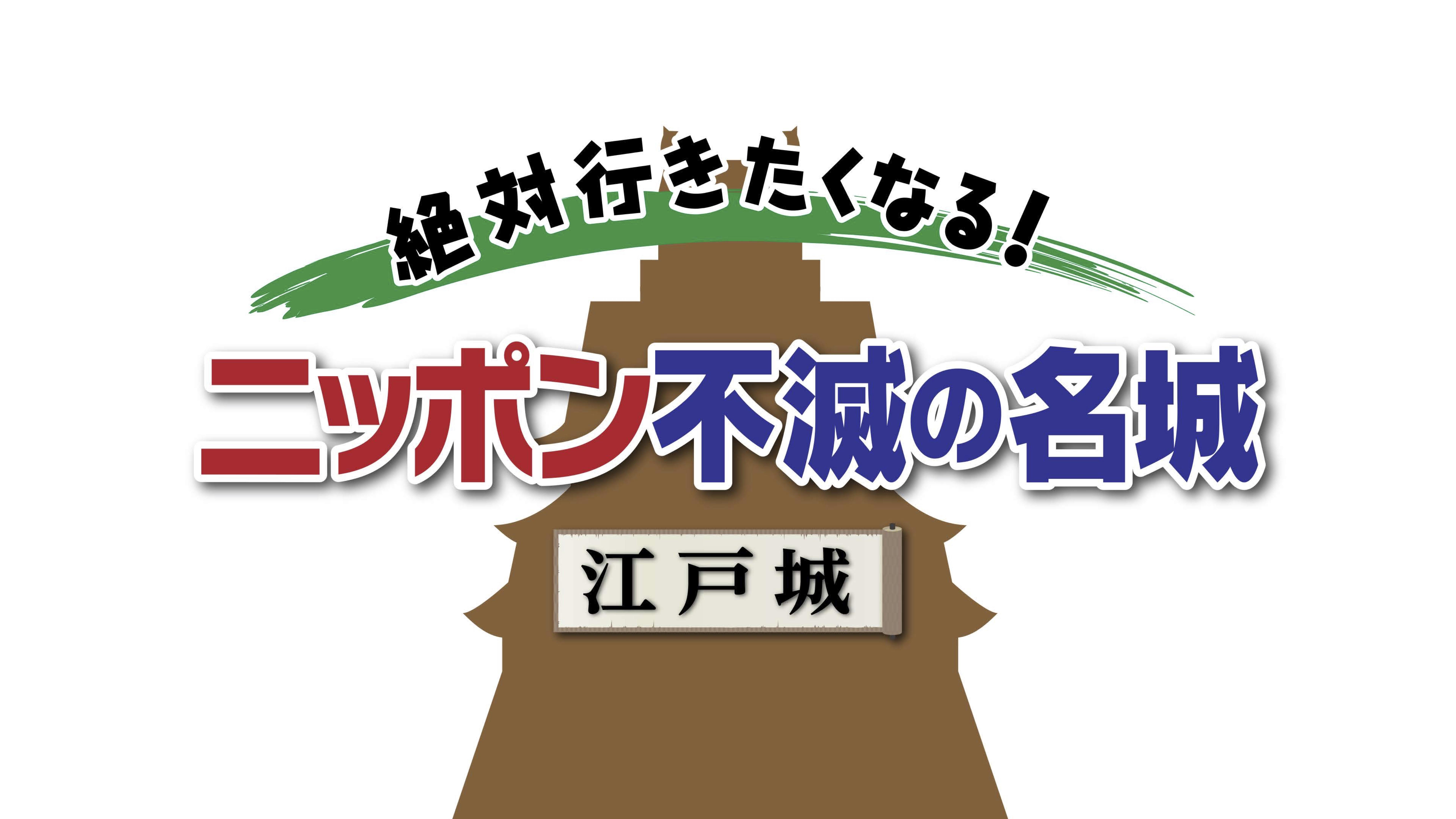 絶対行きたくなる!ニッポン不滅の名城「江戸城」